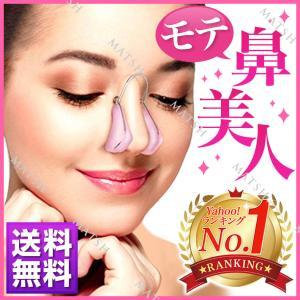 ノーズクリップ 鼻クリップ 毎日簡単30分 モテ鼻美人に 送料無料