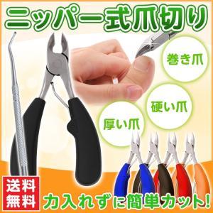 爪切り ニッパー ネイル ネイルニッパー 巻き爪 足用 変形爪 陥入爪 割れ爪 ネイルケア