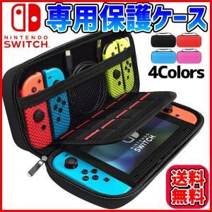 Nintendo Switch ニンテンドー スイッチ 任天堂 保護 ケース 収納 バッグ カバー ハードケース 送料無料