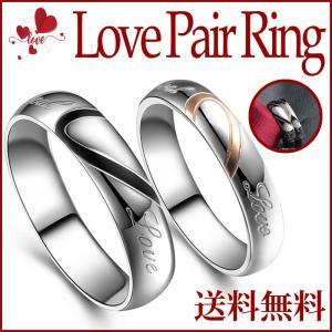 ペアリング ハート ステンレス 指輪 メンズ レディース 合体ハート