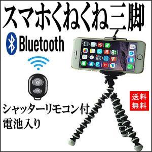 スマホ 三脚 Bluetooth くねくね脚 シャッターリモコン 電池入り ポイント消化 送料無料|matsh