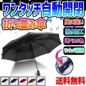 傘 雨傘 折り畳み 折りたたみ傘 ワンタッチ 自動開閉 撥水加工 軽量 送料無料