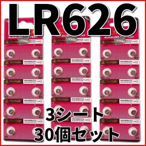 LR626 アルカリボタン電池 30個 AG4 377A ポイント消化|matsh