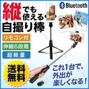 自撮り棒 縦でも使える 三脚 リモコン付き セルカ棒 Bluetooth 電池入り 説明書付き 送料無料|matsh