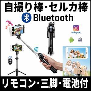 【対応機種】  横幅5.5〜8.4cmのスマートフォン全てに対応  【セット内容】  じどり棒(三脚...