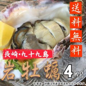 岩牡蠣 産地直送 長崎県九十九島産 4kg 生食用 送料無料 旬 活 岩がき 岩ガキ