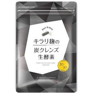 キラリ麹の炭クレンズ 生酵素 30粒