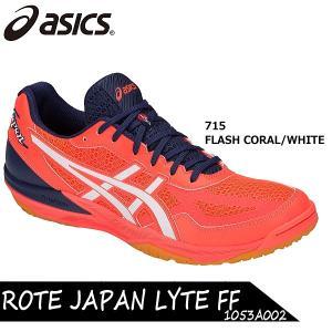アシックス ROTE JAPAN LYTE FF 1053A002-715 バレーシューズ ASICS 特価 matsubarasports