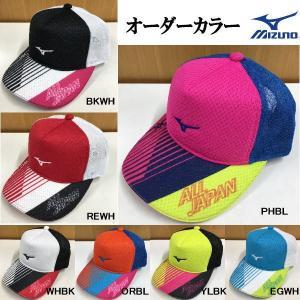 ミズノ MIZUNO ALLJAPAN オールジャパン キャップ alljapan テニス 帽子 限定カラー matsubarasports