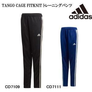アディダス adidas  KIDS TANGO CAGE FITKNIT トレーニングパンツ EAX43 サッカー パンツ ジュニア matsubarasports