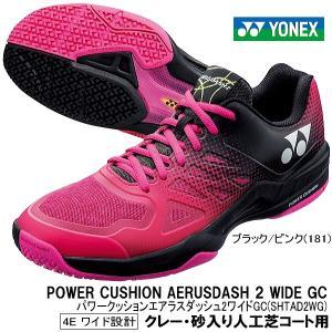 ヨネックス YONEX パワークッションエアラスダッシュ2ワイドGC SHTAD2WG-181 テニスシューズ matsubarasports