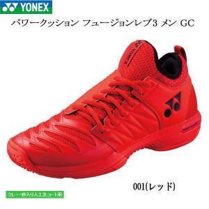 ヨネックス YONEX パワークッション フュージョンレブ3 メン GC POWER CUSHION FUSIONREV3 MEN GC SHTF3MGC-001 テニス シューズ matsubarasports