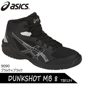 アシックス バスケットボールシューズ DUNKSHOT MB 8 TBF139-9090 |matsubarasports