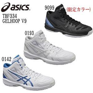 バスケットボールシューズ ゲルフープ V9 TBF334 アシックス|matsubarasports