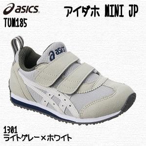 アシックス キッズシューズ アイダホMINI JP TUM185-1301|matsubarasports