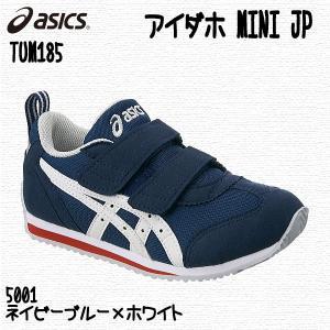 アシックス キッズシューズ アイダホMINI JP TUM185-5001|matsubarasports