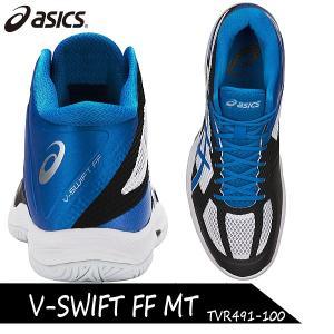 アシックス V-SWIFT FF MT TVR491-100 バレーシューズ 特価|matsubarasports|06