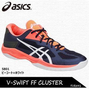 アシックス V-SWIFT FF CLUSTER ブイスウィフト TVR494-5801 バレーボールシューズ matsubarasports