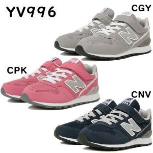 ニューバランス YV996  YV996(CDB/CLC/CRD/CTG) ジュニアシューズ|matsubarasports