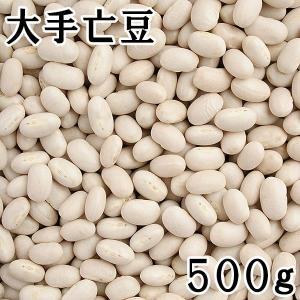 大手亡 (白いんげん) (500g) 令和元年産北海道産 【メール便対応】