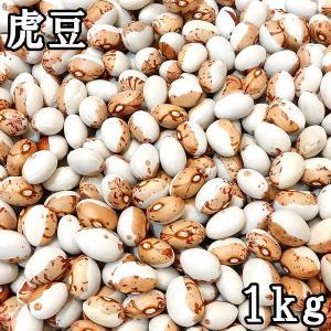虎豆 (1kg) 令和元年産北海道産 【メール便対応】