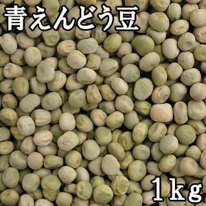 青えんどう豆 【1kg】【29年産 北海道】