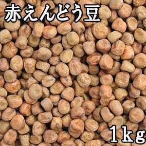 赤えんどう豆 (1kg) 平成30年 北海道産