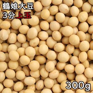 鶴娘大豆 3分上玉 (300g) 北海道産 【メール便対応】 matsubayashoten