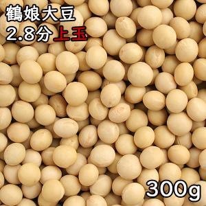 鶴娘大豆 2.8分上玉 (300g) 北海道産 【メール便対応】 matsubayashoten