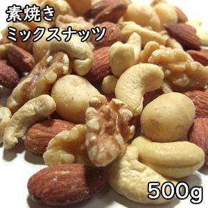 素焼きミックスナッツ4種類 (500g) アメリカ産