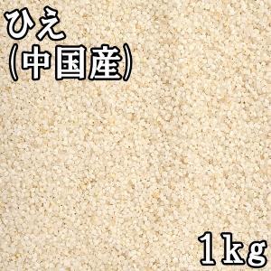 ひえ (1kg) 中国産
