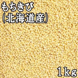 もちきび (1kg) 北海道産 【メール便対応】