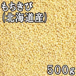 もちきび (500g) 北海道産 【メール便対応】