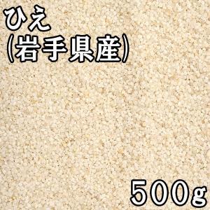 ひえ (500g) 岩手県産 【メール便対応】