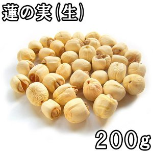 蓮の実 (生) (200g) 中国産