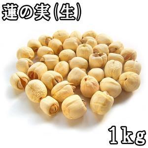 蓮の実 (生) (1kg) 中国産