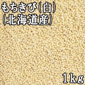 もちきび(白) 【1kg】【北海道産】