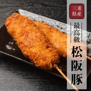 商品は「松阪豚 串カツ(大)10本セット」です。 当店の串カツはカルビを使用しています。肉感たっぷり...