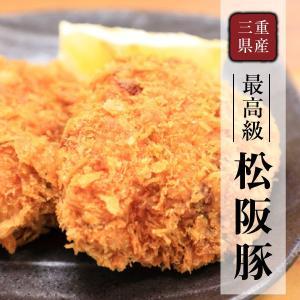 商品は「松阪豚 メンチカツ 10個セット」です。 松阪豚の粗挽きミンチを使ってメンチカツを作りました...