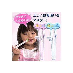 エジソンのお箸I キッズ用 お箸の持ち方矯正エジソンのお箸で正しいお箸使いをマスター エジソンのおはしI 子供用 右手|matsucame