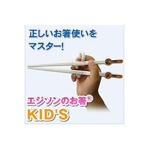 エジソンのお箸KID'S 子供向 お箸の持ち方矯正入園・入学を機に正しいお箸使いの習得を!エジソンのお箸 キッズ 5才〜小学校低学年用 エ|matsucame