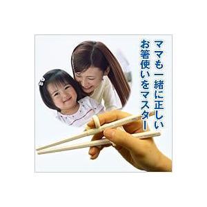 エジソンのお箸II  お箸の持ち方矯正ママも一緒に正しいお箸使いをマスター エジソンのおはし2 エジソンのおはし|matsucame