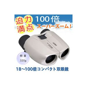 ケンコー18〜100倍コンパクト双眼鏡 AERO18-100X28 ケンコー ズーム双眼鏡 【送料無料】くっきり!はっきり!100倍スーパーズーム双眼鏡|matsucame