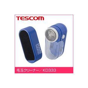 テスコム (TESCOM)  毛玉クリーナー KD 333 A ブルーいつでもどこでもお手入れカンタン!手軽に使えるミニサイズ。|matsucame