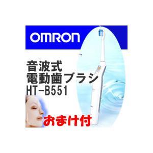 オムロン音波式電動歯ブラシ メディクリーン HT-B551 オムロン 電動ハブラシ HTB551 2分みがきナビタイマー付き|matsucame