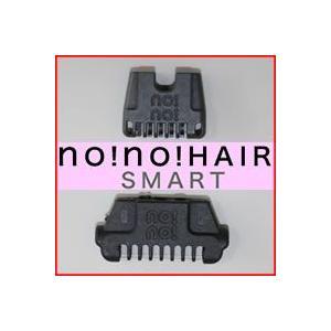 ノーノーヘアスマート専用 ブレード サーミコンチップ ノーノーへアースマート専用 ワイドチップ、スモールチップ 2個セ|matsucame