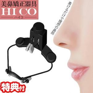 ハイコ (HICO) 美鼻矯正器具 1日10分の簡単スッキリ美鼻 メスのいらないプチ整形|matsucame