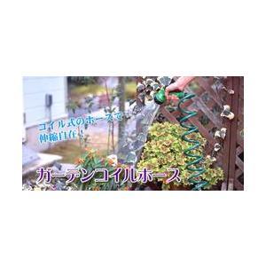 ★最大28倍+クーポン★ ガーデンコイルホース レギュラーサイズ(6m)  草木のみずやりに ガーデニングに最適  ガーデンホース  コイル式ホース matsucame
