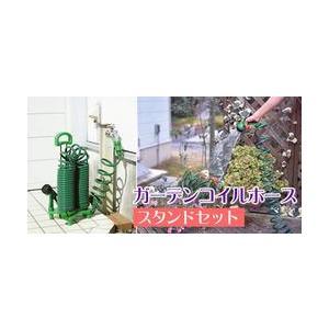 ★最大28倍+クーポン★ ガーデンコイルホース【スタンドセット】 専用スタンドでスッキリ収納!  草木のみずやりに ガーデニングに最適  ガーデンホ matsucame
