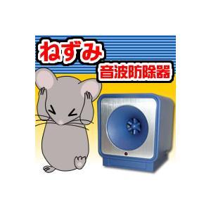 ねずみ音波防除器 超音波でネズミ除去 最大約18坪まで対応 |matsucame